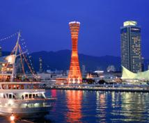 神戸市内のご旅行のプランを提案します 現役高校生の私が女性に人気のスポットを紹介
