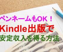 副業OK!電子書籍で印税収入を得る方法を教えます ペンネームでもOK!電子書籍を出版して毎月安定収入を得よう!