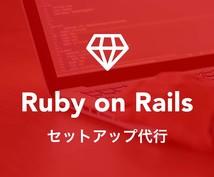 Ruby on Railsのセットアップします 開発環境が構築できずに結局、Railsを諦めてしまった方へ