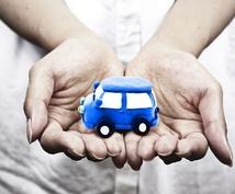 車購入サポート、相談お伺いします 車購入を検討中の方。プロが詳しくお教えします。
