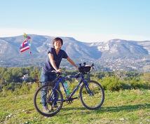 自転車で世界一周中の話をします 旅の計画からウンコの仕方まで、なんでも相談にのります。