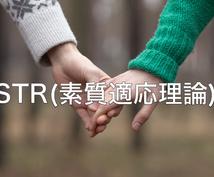 占いよりも当たるSTR。好きな人の事をより知れます 8割当たるSTR(素質適応理論)好きな人のことをもっと知れる