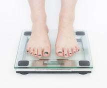 食事療法☆1年間で30キロ痩せた体験談伝授します 運動は続かないし、たくさん食べたいけど痩せたいというあなたに