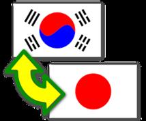 日韓貿易関係の仕事に勤める韓国人が翻訳します 韓国人夫・日本人妻による自然な韓国語をご提供します!