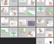 豆絵本を作ります。