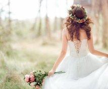 プレ花嫁さんの質問・相談に答えます 結婚式の相談を誰にしたら良いか分からないプレ花嫁さんへ
