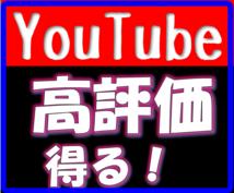YouTube高評価数アップ+100を呼びかけます 高評価数100☆YouTube/増やす/収入/稼ぎ方/方法