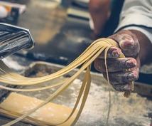 イタリアンのシェフがご要望に沿ったパスタ教えします こんなパスタが食べたいに答えます!