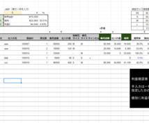 Buyma(バイマ)の管理表作成します バイヤーの本業にかける時間を作りませんか?