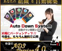 もしダウンを自動構築できるシステムがあるとしたら。。。☆『自動ダウン構築システム』