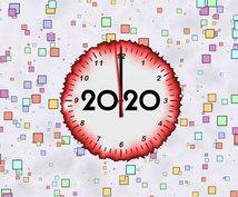 まだ間に合う!2020年のポイント占いします 新年スタートダッシュのワンポイント占いで差をつけましょう!