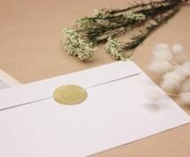 お望みのお相手からの手紙を創作します 「あの人から手紙が欲しい」…そのお願い叶えます!