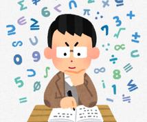 """算数・数学の質問の解説を代わりに考えます 現役理系国公立大学生の塾講師が""""なぜ""""を徹底解説!"""