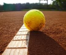 テニスに関するお悩みにお答えします!