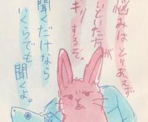 イラストであなたにお返事をします ウサギとカメのお悩み相談コーナー