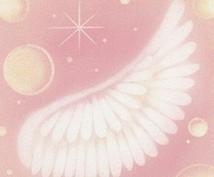 守護天使様からのメッセージをお伝えします 今のあなたに必要な言葉、またはやるべき事等をリーディング✩