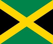 ジャマイカ7年間在住経験を生かして、パトワ語(ジャマイカ英語)を提供します。