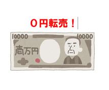 0円転売術~0円で利益を生み出す方法教えます 転売で1万円~副収入も可!やればやるだけ稼げます。