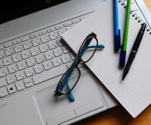 ライティング、文章作成をします トータル15万文字までの文章作成!まずはDMからご相談を