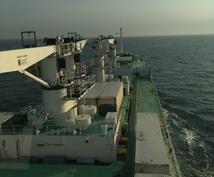航海士【船乗り】を目指す方の質問・相談に乗ります 国家資格である【海技士】=【船乗り】を目指すあなたへ