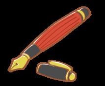 ブログ記事を作成します 個人や会社の商品を分かりやすく書いてほしい時に