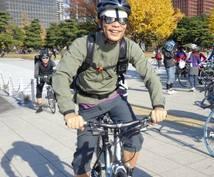 ガイド本の著者が自転車購入のお手伝いをします ロードバイクやクロスバイク購入を検討中の方におススメです