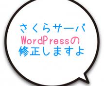 さくらサーバ Wordpressの修正いたします SSL化後、鍵マークが正しく表示されないなどの修正を行います