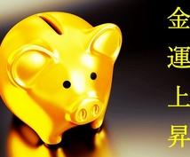 金運エネルギーを送ります お金に愛される体質になるために必要なエネルギーを送ります。