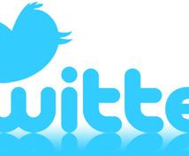 反応の取れるTwitter BOT作成+フォロワー増加させます