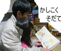 幼いお子様を子育て中の方!!頭の良くなる絵本の読み方をお教えします。すぐ実践してください。