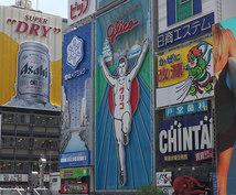 オタクが関西弁(京都・大阪・兵庫)に変換いたします 京都生まれ大阪育ち神戸住みのオタクが関西弁にいたします!