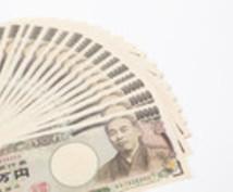 お金を引き寄せるスピリチュアルパワーを送ります 金銭の流れを良くして金運アップ!