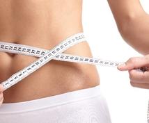 無理なくダイエットできる食事内容教えます この夏までに3キロ落としたい方!