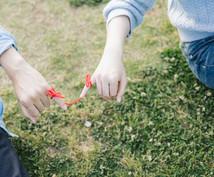 相性占い 二人のつながりを鑑定します ☆結婚前と結婚後の相性比較!二人の関係が見えてきます。