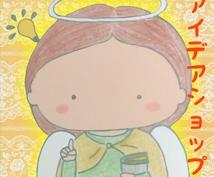 面白いアイデア考えます HAPPYminorikoの『グッドアイデアショップ』