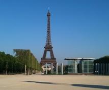 フランス旅行お助けします おしゃべり感覚で面白楽しく情報交換を希望される方へ(^_^)