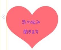 あなたのlove応援します なんでも恋に関連する事ok(`・ω・´)