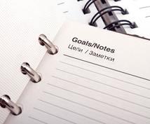 あなたの目標達成のお手伝いをします 資格試験の勉強やダイエット等なんでも目標をお持ちの方へ!