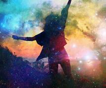 愛と癒しの宇宙ヒーリングで最高最善に癒します どんなお悩みでも大丈夫!御依頼者様に寄り添います