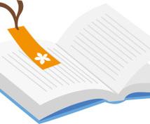 あなたの創作活動をお手伝いします オリジナル小説のアイデア、出します。一緒に考えましょう!