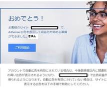 アドセンス申請から合格までサポートします アドセンス不承認→改善がわからないor初めて申請する方。