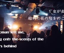 歌詞を英語にします オリジナル歌詞を日英バイリンガルが自然な英語に翻訳します!