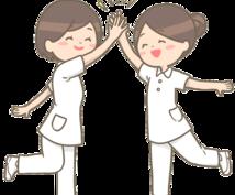 看護に携わるすべての若者の相談にのります 看護学生、新米看護師、悩んでる看護師さんへ
