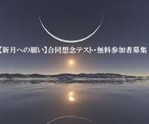 【新月への願い】合同想念テスト・無料参加者募集★受付締切29日正午