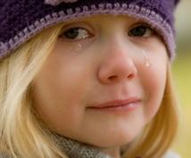 泣き虫。涙が止められない方。なかなか理解されない悩みを打ち明けてください。