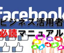 Facebookで「いいね」「友達」を増やす方法