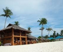フィリピン旅行の計画をお手伝いします 一人、カップル、家族、それぞれに合わせたアドバイスをします。