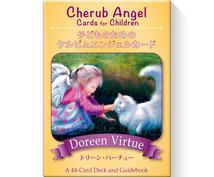 【貴方のインナーチャイルドへ天使たちから一言メッセージ】