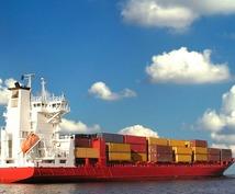 貿易の相談承ります 輸出入、したいけど何からすれば良いか分からない方必見!