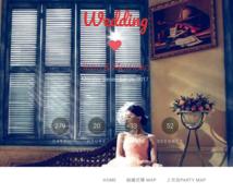 あなただけの結婚用ホームページを作成いたします あなた自身の結婚をホームページにしませんか?